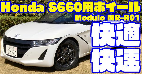 柔よく剛を制す「S660用Moduloホイール」は快適快速