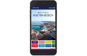 ハウステンボスのエリア全体を網羅。スマホ音声ガイドサービス「音声ガイドで楽しむHUIS TEN BOSCH」サービス開始