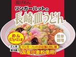 「リンガーハット」のチルド商品が九州エリアのスーパーで先行発売