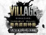 『バイオハザード ヴィレッジ』は明日発売!本日20時より狩野英孝さんも出演する特別番組が生放送!