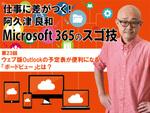 ウェブ版Outlookの予定表が便利になる「ボードビュー」とは?