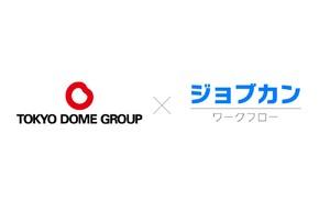 東京ドームのグループ会社で稟議書・申請書をペーパーレス化する「ジョブカンワークフロー」導入