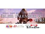 FINAL TESTまであと6日!「Pmangのゲムづめ!」にて『BLESS UNLEASHED PC』特集を5月11日21時より生放送決定!