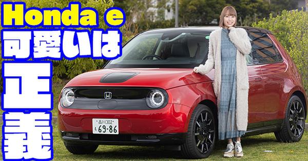 可愛いは正義! 寺坂ユミが初体験の電気自動車「Honda e」でスマホ連携に驚き