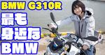 普通二輪免許で乗れる! 一番安いBMW、BMW Motorrad「G310R」で風を感じる
