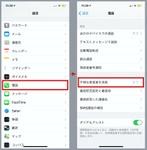 iPhoneの設定で非通知番号からの着信を無視する方法