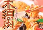 ほっかほっか亭で、きくらげと肉野菜の「木須肉(ムーシーロー)」発売中