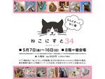 【猫グッズ】かわいいニャンコ写真が大集合「ねこにすと 34-らんどまーくねこ篇-」そごう横浜店で開催中