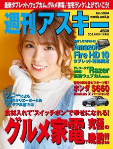 週刊アスキー No.1334(2021年5月11日発行)