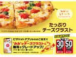 わーい、ピザの耳にチーズを無料でインできるよ~!ピザハットキャンペーン