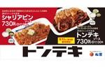 松屋「厚切りトンテキ定食」の第二弾はニンニクがきいたウスター系ソース