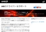AMD、Radeonグラフィックスが「バイオハザード ヴィレッジ」に対応