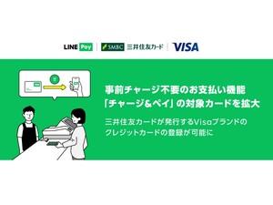 LINE Pay「チャージ&ペイ」の対象カードを拡大