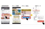 ジョルダン、沖縄県のコミュニティーバスNバスの「Nバス通常運賃/Nバス1日乗車券」をモバイルチケット化