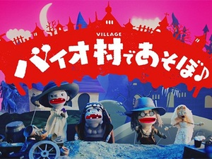 人形劇で『バイオハザード ヴィレッジ』を紹介する動画の最終回「刃みがきジョーズだね」が公開!