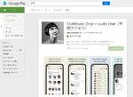 音声SNS「Clubhouse」のAndroid版アプリが米国で配布開始 国内では数週間以内