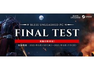 FINAL TESTまであと3日!Steamストアページにて『BLESS UNLEASHED PC』のクライアント事前ダウンロードが開始!