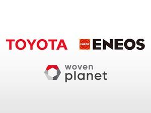 トヨタとENEOS、Woven Cityでの水素エネルギー利活用の具体的な検討を開始