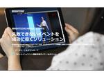 企業のオンラインイベントの作成や配信を行なえる「Virtual Events for Business」