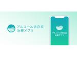 アルコール依存症治療アプリを用いた臨床試験が岡山市立市民病院で実施