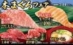 GWに寿司を食べ逃した人は「くら寿司」に注目! 本まぐろフェア本日スタート
