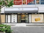 【生食パン】並んでも買いたい! 高級「生」食パン専門店「乃が美」西新宿店が5月15日リニューアルオープン