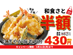 和食さとのお弁当がお値打ち! 430円の「海老天丼」など