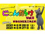 【にゃんこ】猫好きさん集まれ! 「にゃんだらけVol.11」新宿住友ビル三角広場で6月26日・27日開催