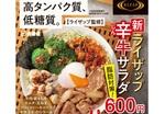 吉野家「ライザップ牛サラダ」新商品はキムチ、ラー油でピリ辛