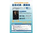 【スタジオジブリ】貴重な話が聞けるチャンス! プロデューサー鈴木敏夫氏などを招いた開業100周年記念講演会を開催、横浜市立図書館