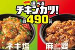 【本日発売】ほっともっと「ねぎ塩チキンかつ丼」「麻婆チキンかつ丼」