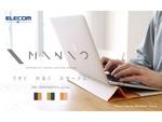 エレコム、イタリアン・ビーガンレザーを採用したスリムなMacBookケース