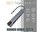 有線LAN、HDMI、SDカードソケットなどをノートPCに増設できる「8 in 1 USB type-C マルチポートハブ」が5980円