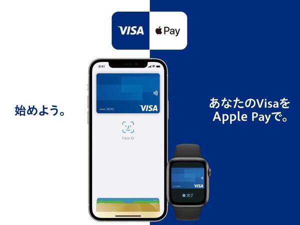 Visa、日本でApple Payに対応 iPhone/Apple WatchでVisaのタッチ決済が利用可能に