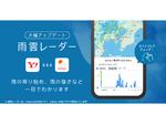 アプリ「Yahoo! JAPAN」「Yahoo!天気」雨の強さを8段階表示するなど雨雲レーダーをアップデート