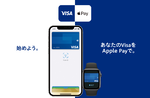 ついにVisaブランドがApple Pay対応 iPhoneでVisaのタッチ決済も利用可に