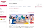 NTTドコモ、法人向け公衆Wi-Fi「ドコモビジネスWi-Fi」提供へ