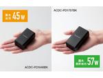 エレコム、従来モデルの1/2のコンパクトサイズ。USB Power Delivery対応AC充電器2製品発売