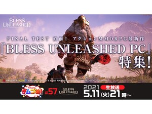 FINAL TESTまであと2日!本日21時より『BLESS UNLEASHED PC』特集の生放送が配信!