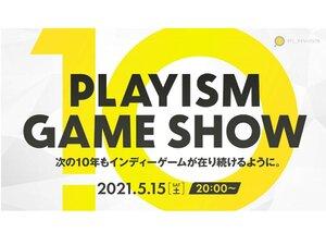 "PLAYISMが""10周年記念特別オンラインイベント PLAYISM GAME SHOW""を5月15日20時より開催!"