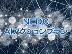 NEDO AIアクションプラン