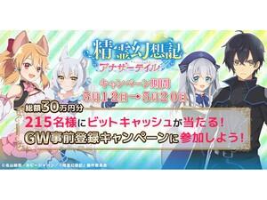 G123の新作ゲーム「精霊幻想記アナザーテイル」事前登録で最大1万円分のビットキャッシュが当たる