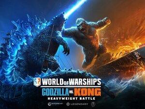 ゴジラとコングの海上大激突!『World of Warships』の巨獣コラボが開幕!