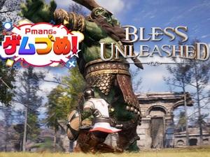 『BLESS UNLEASHED PC』特集の生放送が配信!実機でゲーム概要をとことん紹介!