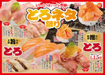 「トロサーモン」「牛とろ」など、「かっぱ寿司」で脂がのったとろネタ大集結
