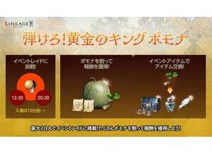 『リネージュ2M』で新イベント「弾けろ!黄金のキング ポモナ」や血盟成長を支援するイベント「団結せよ!血盟レイド!」などを開催