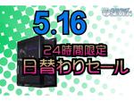 AMD Ryzen 9 5950XとGeforce RTX 3090を搭載「ZEFT R32T」が6万4000円オフ