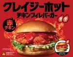辛味ソース2倍の赤バーガー!ロッテリア「クレイジーホットチキンフィレ」が気になるぞ