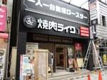 中央通り沿いに「焼肉ライク秋葉原中央通り店」が5月20日にオープン