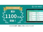 BtoB受発注システム「CO-NECT」、流通商品数が累計1100万点を突破